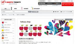 デザインTシャツ通販 T-SHIRTS TRINITY(Tシャツトリニティ)